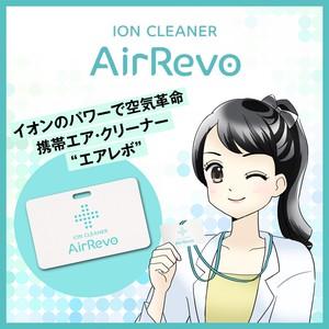 AIR REVO CARD ※首掛けタイプの空気清浄機