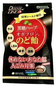 DEFENSE LINE のど飴 (黒糖・ハーブ・オボプロン)