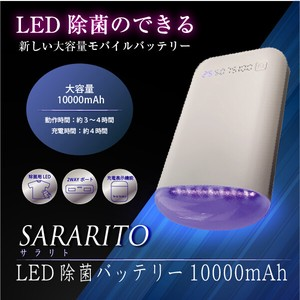 RS-C1261 SARARITO LED除菌バッテリー10000mAh