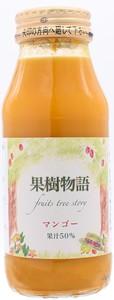 【果汁50%】マンゴー 瓶ジュース ストレート 健康