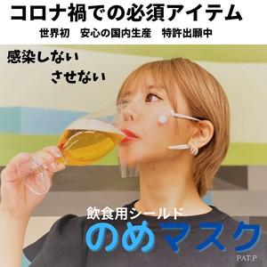 飲食用シールド のめマスク