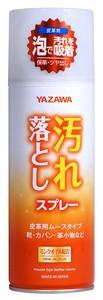 【大人気商品!】YAZAWA 汚れ落としスプレー 皮革用 ムースタイプ 420ml