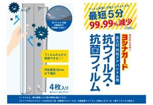 出入口円柱ドアハンドル用 抗ウイルス・抗菌フィルム『ヨシナガード』