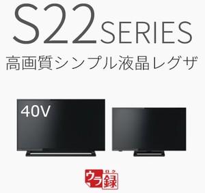 東芝(TOSHIBA) テレビ ハイビジョン液晶レグザ40V型 S22
