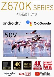 東芝(TOSHIBA) テレビ 4K有機ELレグザ50V型 Z670K