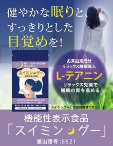 【機能性表示食品】スイミングー14日分 (28粒入/14日分)