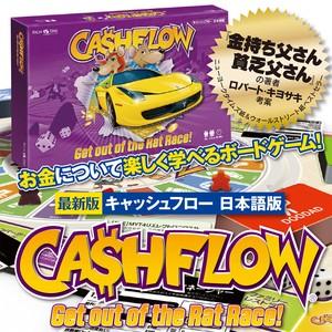 キャッシュフロー 日本語版—CASHFLOW Get out of the Rat Race!—(ボードゲーム)