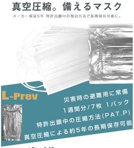 防災備蓄用アルミ圧縮マスク(L-PREV圧縮マスク)
