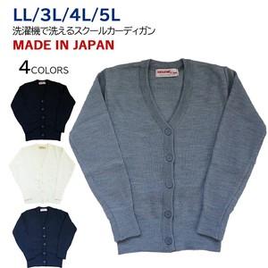 スクールカーディガン ウォッシャブルウール ラージサイズ 0409 日本製