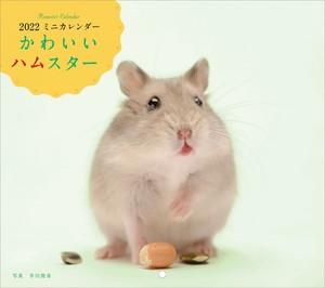 【ミニ判】かわいいハムスター 【2022カレンダー】