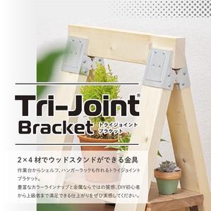 トライジョイントブラケット 2×4材用 DIYアイテム 【全6色】