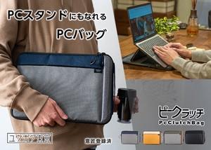 ユウボク東京 ピークラッチ(PCスタンドにもなれるPCバッグ)