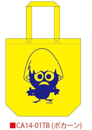 即納カリメロトートバッグの商品ページ卸仕入れサイト