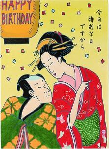 Birthday Humor Japanese Style Pop Card Dance