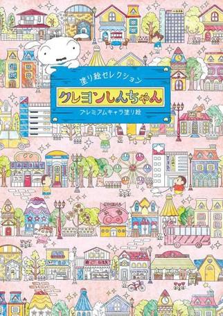 塗り絵セレクション クレヨンしんちゃんの商品ページ卸仕入れサイト