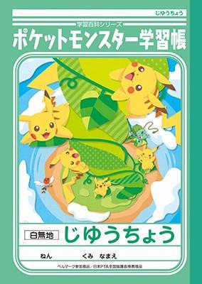 SHOWA NOTE Pokemon Study Handbook Free Book Writing book