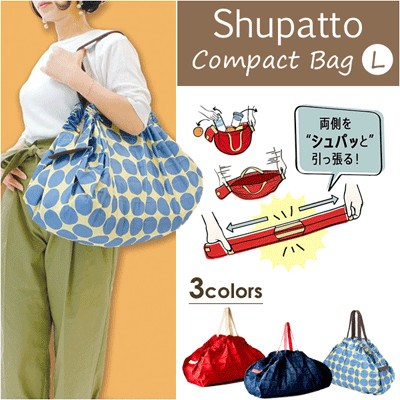 1de8d4ef612b Shupatto Compact Bag Large