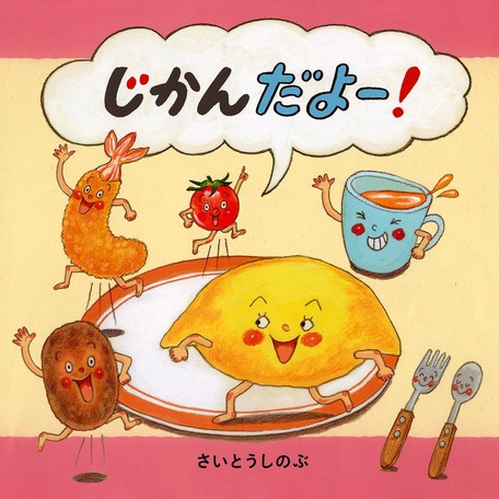 Cooking Food Book Export Japanese Products To The World