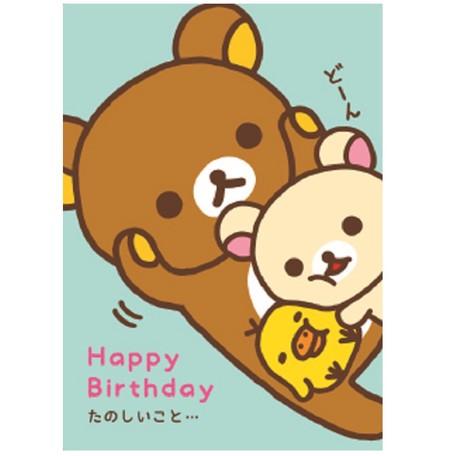 誕生日 リラックマ イラストカードブルーの商品ページ卸