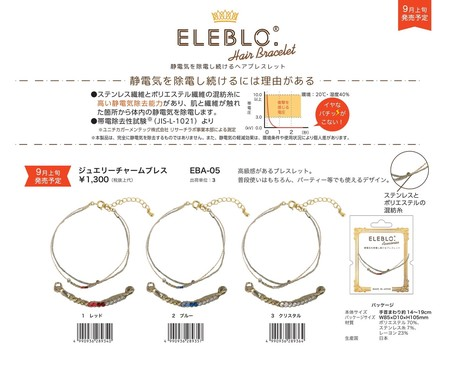 JAPAN BRACELET//HAIR BAND ANTISTATIC ANTI STATIC ELETRICITY REMOVER//DISCHARGER.