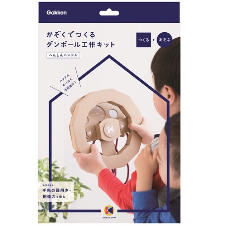 Cardboard Box Craft Kit Handle | Export Japanese products to