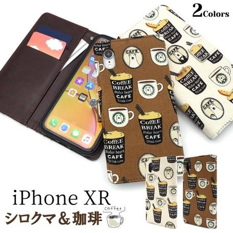 Smartphone Case Fabric Use iPhone Polar Bear Coffee Design