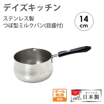 Stainless Steel Milk Pan Pearl Kinzoku Days Kitchen Export Japanese Products To The World At Wholesale Prices Super Delivery