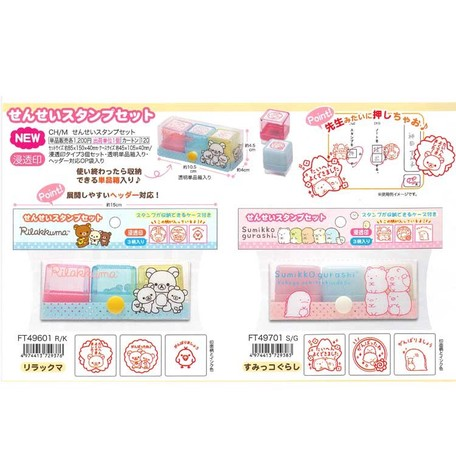 Stamp Set Teacher