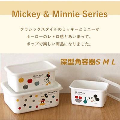 Storage Container Deep Food Enamel Disney Mick