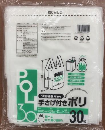 Handbag Attached Plastic Bag Semitransparent 30 Pcs   Export
