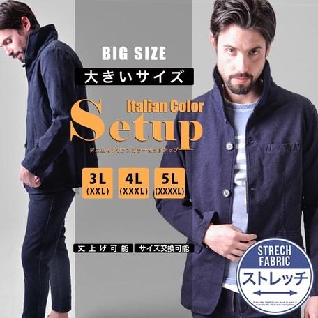 Denim Italian Color Suit Set Men's Stretch S/S Sweat Denim