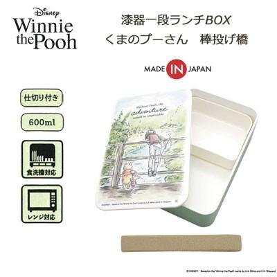 Pre-Order Tokyo Disney Resort Lunch Box BENTO Winnie The Pooh