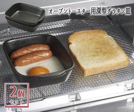 トースター グラタン