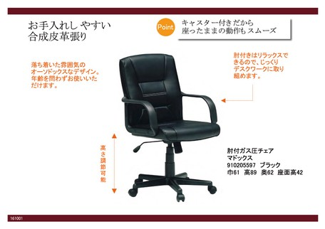 Relax Chair Embly Furniture Dock Export Anese
