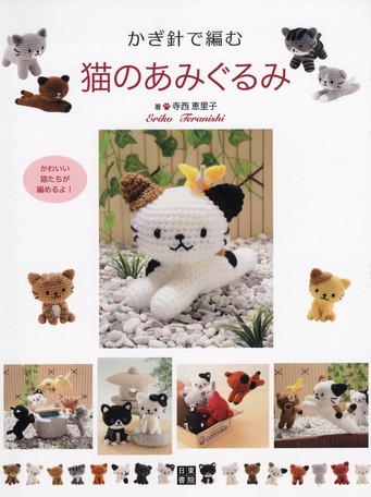 Ami-What? The Art of Amigurumi, Japanese Crochet | The Font ... | 456x341