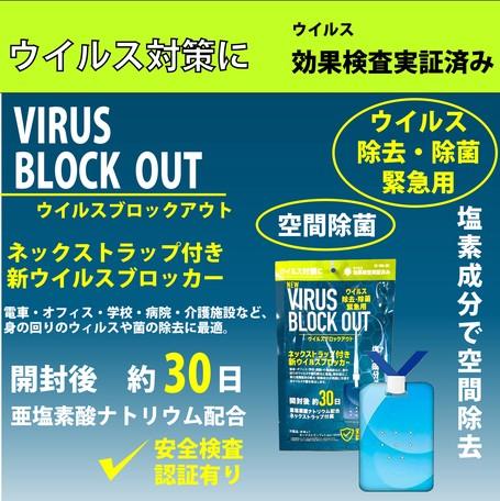 シャット アウト 効果 ウイルス
