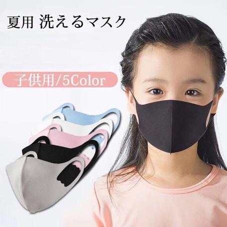 洗える ひんやり 夏 用 マスク