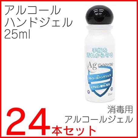日本 製 ハンド ジェル アルコール