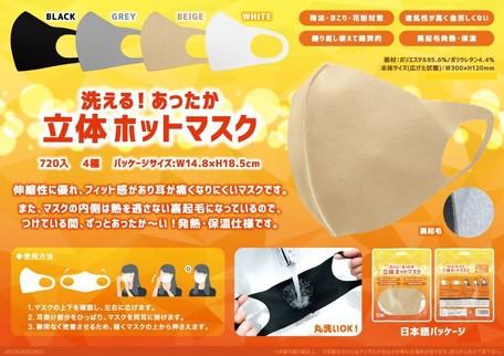 日本 マスク 売り切れ 「マスク」売れ筋ランキング 日本製の使い捨てタイプが上位に【2021年1月21日】